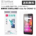 ショッピングSelection SoftBank SELECTION 衝撃吸収 反射防止保護フィルム for DIGNO(R) G