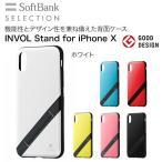 ショッピングSelection 【ホワイト】SoftBank SELECTION INVOL Stand for iPhone X