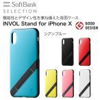 ショッピングSelection シアンブルー SoftBank SELECTION INVOL Stand for iPhone X
