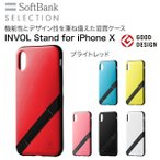 ショッピングSelection ブライトレッド SoftBank SELECTION INVOL Stand for iPhone X