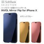 ショッピングSelection メタリックブルー SoftBank SELECTION INVOL Mirror Flip for iPhone X