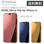 ショッピングSelection メタリックピンク SoftBank SELECTION INVOL Mirror Flip for iPhone X