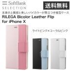 ショッピングSelection 【ライトピンク×コーラルピンク】SoftBank SELECTION RILEGA Bicolor Leather Flip for iPhone X