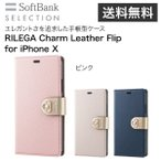 ショッピングSelection 【ピンク】SoftBank SELECTION RILEGA Charm Leather Flip for iPhone X