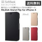 ショッピングSelection ブラック SoftBank SELECTION RILEGA Stand Flip for iPhone X