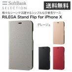 ショッピングSelection 【グレージュ】SoftBank SELECTION RILEGA Stand Flip for iPhone X