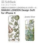 ショッピングSelection 【Jewels Silver】SWASH LONDON Design Soft Case for iPhone X