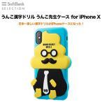 ショッピングSelection 送料無料 SoftBank SELECTION うんこ漢字ドリル うんこ先生ケース for iPhone X