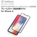 ショッピングSelection SoftBank SELECTION フレームカバー液晶保護ガラス for iPhone X