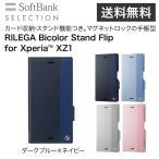 ショッピングSelection (ダークブルー×ネイビー)RILEGA Bicolor Stand Flip for Xperia(TM) XZ1