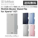 ショッピングSelection 【ライトグレー×グレー】SoftBank SELECTION RILEGA Bicolor Stand Flip for Xperia(TM) XZ1