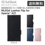 ショッピングSelection 【ブラック】SoftBank SELECTION RILEGA Leather Flip for Xperia(TM) XZ1