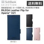 ショッピングSelection ネイビー SoftBank SELECTION RILEGA Leather Flip for Xperia(TM) XZ1
