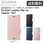 ショッピングSelection ピンク SoftBank SELECTION RILEGA Leather Flip for Xperia(TM) XZ1