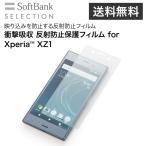 ショッピングSelection SoftBank SELECTION 衝撃吸収 反射防止保護フィルム for Xperia(TM) XZ1