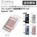 ショッピングSelection 【ピンク】SoftBank SELECTION フレームカバー液晶保護ガラス for Xperia(TM) XZ1