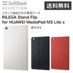 ショッピングSelection ホワイト SoftBank SELECTION RILEGA Stand Flip for HUAWEI MediaPad M3 Lite s
