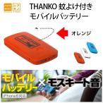 THANKO 蚊よけ付きモバイルバッテリー【オレンジ】