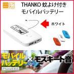 THANKO 蚊よけ付きモバイルバッテリー【ホワイト】