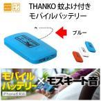 THANKO 蚊よけ付きモバイルバッテリー【ブルー】
