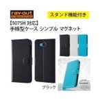 ray-out 【507SH 対応】手帳型ケース シンプル マグネット ブラック