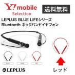 ショッピングbluetooth LEPLUS BLUE LIFEシリーズ Bluetooth ネックバンドイヤフォン