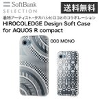 ショッピングSelection SoftBank SELECTION HIROCOLEDGE Design Soft Case for AQUOS R compact