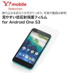 Y!mobile Selection ���䤹����ȿ���ݸ�ե���� for Android One S3