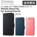 ショッピングSelection ブラック SoftBank SELECTION RILEGA Stand Flip for Android One S3