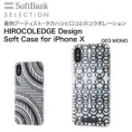 ショッピングSelection 003 MONO SoftBank SELECTION HIROCOLEDGE Design Soft Case for iPhone X