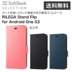 ショッピングSelection ピンク SoftBank SELECTION RILEGA Stand Flip for Android One S3