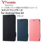 ショッピングSelection ブラック Y!mobile Selection スタンドフリップケース for Android One S4