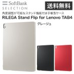 ショッピングSelection グレージュ SoftBank SELECTION RILEGA Stand Flip for Lenovo TAB4