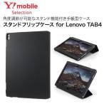 ショッピングSelection Y!mobile Selection スタンドフリップケース for Lenovo TAB4