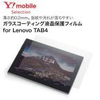ショッピングSelection Y!mobile Selection ガラスコーティング液晶保護フィルム for Lenovo TAB4