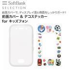 ショッピングSelection SoftBank SELECTION 前面カバー&デコステッカー for キッズフォン
