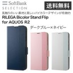 ショッピングSelection ダークブルー ×ネイビー SoftBank SELECTION RILEGA Bicolor Stand Flip for AQUOS R2