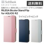 ショッピングSelection ライトピンク×ピンク SoftBank SELECTION RILEGA Bicolor Stand Flip for AQUOS R2