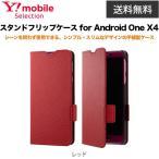 ショッピングSelection 送料無料 Y!mobile Selection スタンドフリップケース for Android One X4 レッド