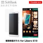 SoftBank SELECTION 極薄保護ガラス for Libero S10