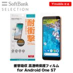 SoftBank SELECTION 極薄保護ガラス for Android One S7(アンドロイド ワン)