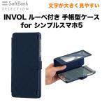 SoftBank SELECTION ソフトバンクセレクション INVOL インヴォル ルーペ付き 手帳型ケース for シンプルスマホ5 ネイビー
