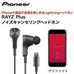 Pioneer RAYZ Plus ノイズキャンセリングヘッドホン グラファイト