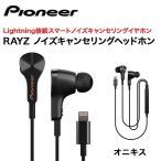 Pioneer RAYZ ノイズキャンセリングヘッドホン オニキス
