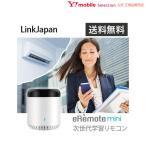 ショッピングリモコン LinkJapan 【次世代学習リモコン】 eRemote mini