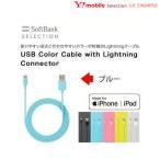 ショッピングSelection (ブルー)SoftBank SELECTION USB Color Cable with Lightning connector