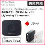 ショッピングSelection SoftBank SELECTION 巻き取り式 USB Cable with Lightning Connector SB-CA35-APMT/WH【ブラック】