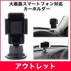 【ワイモバイル】スマホホルダー 車 スマホスタンド 大画面スマートフォン対応 カーホルダー 車載ホルダー iphone Y1-CC04-MOST