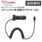 【ワイモバイル】 スマートフォン用 車載DCアダプタ 1.8A Y1-DC05-SPST