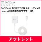 【SoftBank公式】マイクロusb充電器 充電ACアダプター スマホ充電器 SoftBank SELECTION microUSB 1.0A スマートフォン用 ac充電器